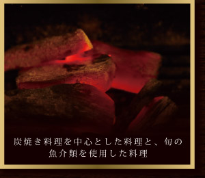 炭火への想い