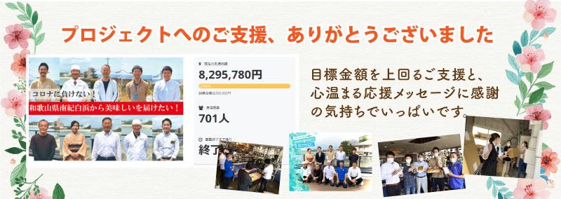 プロジェクトへの応援ありがとうございました